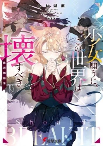 【小説】少女願うに、この世界は壊すべき ~桃源郷崩落~