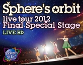 Sphere(スフィア)/~Sphere's orbit live tour 2012 FINAL SPECIAL STAGE~ LIVE BD
