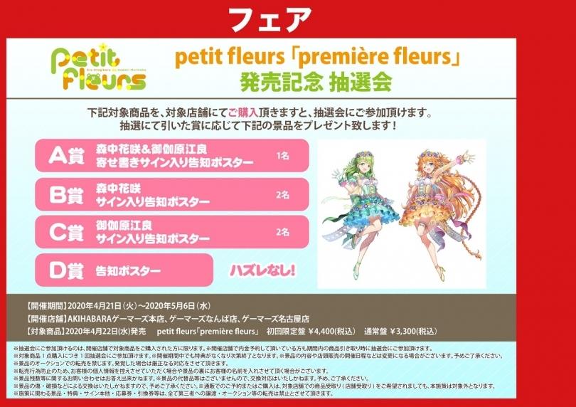 【開催中止】petit fleurs 「première fleurs」発売記念 抽選会画像