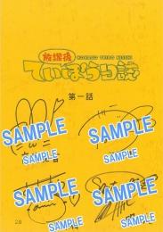 TVアニメ「放課後ていぼう日誌」キャスト直筆サイン入り台本プレゼントキャンペーン画像