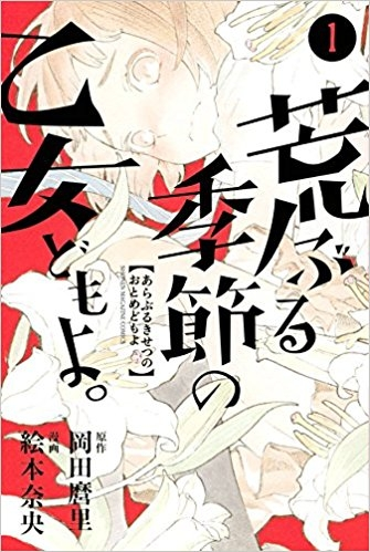 【コミック】荒ぶる季節の乙女どもよ。(1)