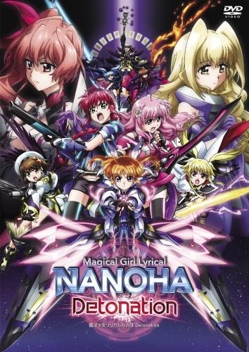 【DVD】劇場版 魔法少女リリカルなのは Detonation 【通常版】