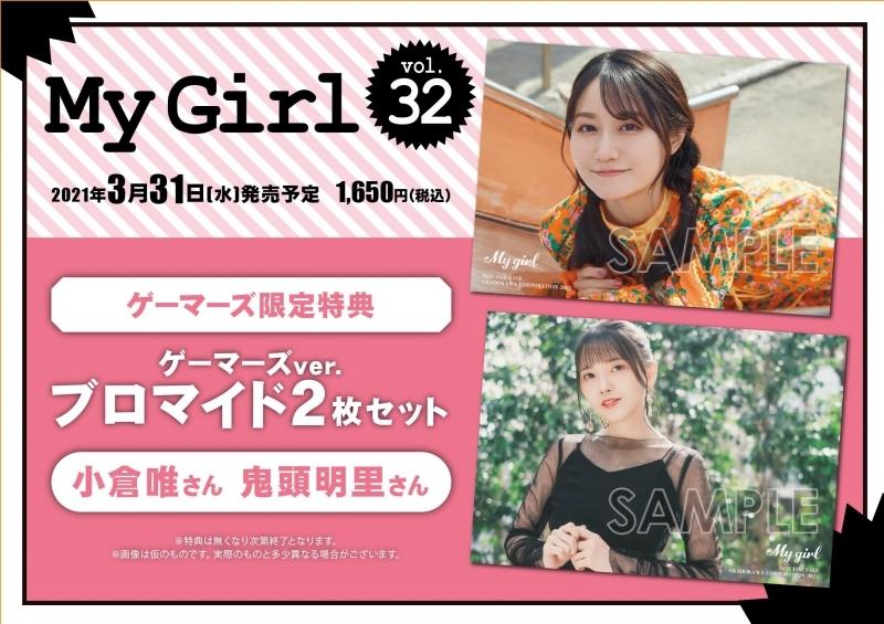 【雑誌】My Girl vol.32