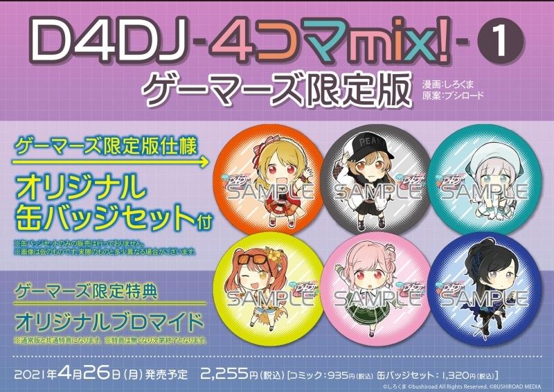 【コミック】D4DJ-4コマmix!-(1) ゲーマーズ限定版【オリジナル缶バッジセット付】