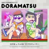 おそ松さん 6つ子のお仕事体験ドラ松CDシリーズ 3巻 おそ松&チョロ松『TVプロデューサー』