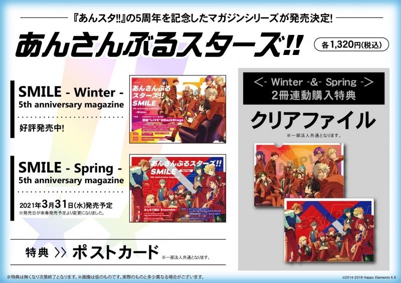 【その他(書籍)】あんさんぶるスターズ!!SMILE -Winter- 5th anniversary magazine サブ画像2