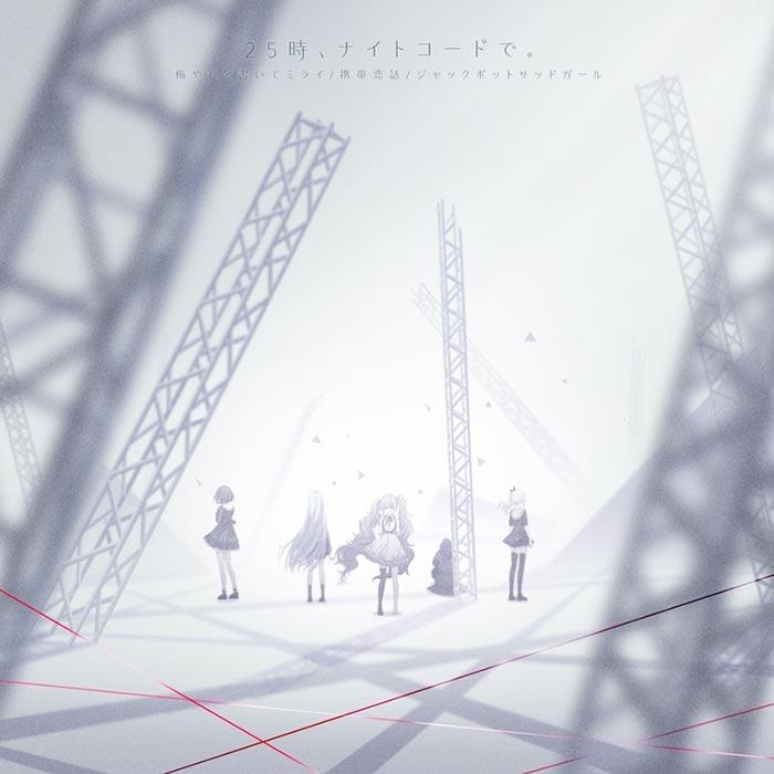 【マキシシングル】プロジェクトセカイ カラフルステージ! feat. 初音ミク「悔やむと書いてミライ/携帯恋話/ジャックポットサッドガール」/25時、ナイトコードで。