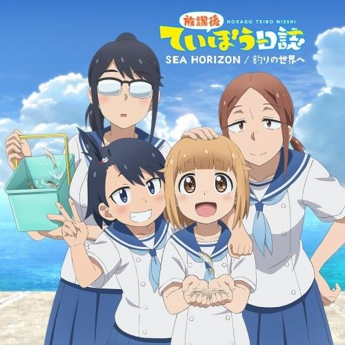 【主題歌】TV 放課後ていぼう日誌 OP&ED「SEA HORIZON/釣りの世界へ」/海野高校ていぼう部 【通常盤】
