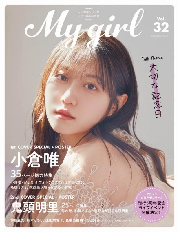【雑誌】My Girl vol.32 サブ画像2
