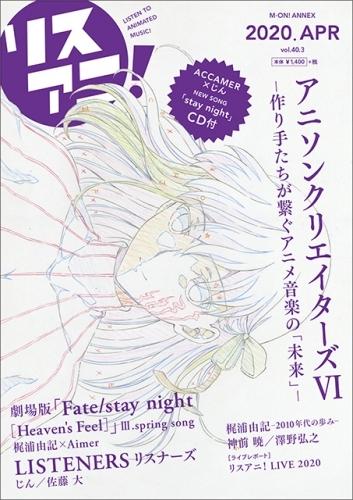 【その他(書籍)】リスアニ!vol.40.3