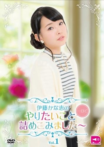 【DVD】伊藤かな恵のやりたいこと一日で詰め込みました~Vol.1