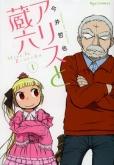 「アリスと蔵六!」(1)~(7)コミック