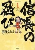 「信長の忍び」(1)~(11)外伝(1)~(2)コミック