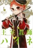 「王室教師ハイネ」(1)~(7)コミック