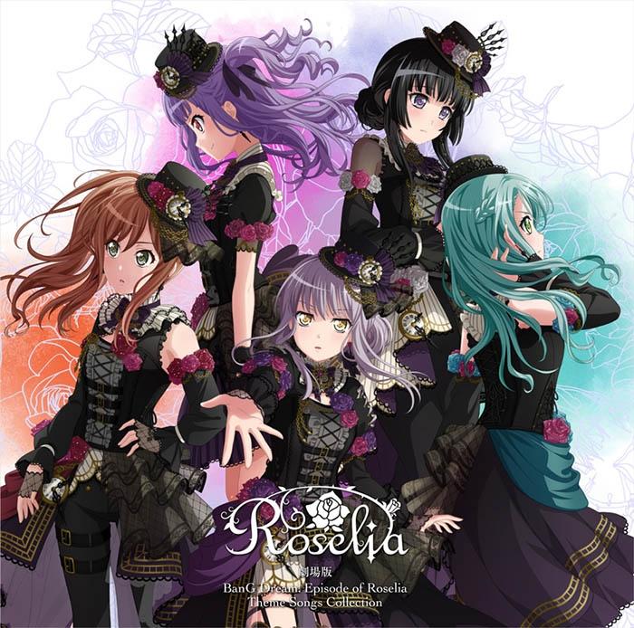 【アルバム】劇場版「BanG Dream!(バンドリ!) Episode of Roselia」Theme Songs Collection【通常盤】