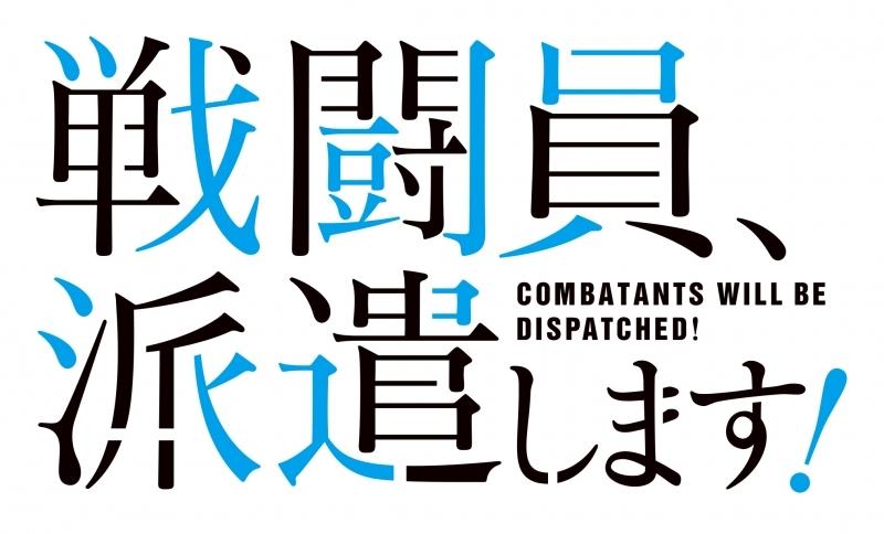 【Blu-ray】TV 戦闘員、派遣します! Vol.2 サブ画像2