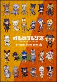 TV けものフレンズ Blu-ray付オフィシャルガイドブック 1巻【※再入荷分※】