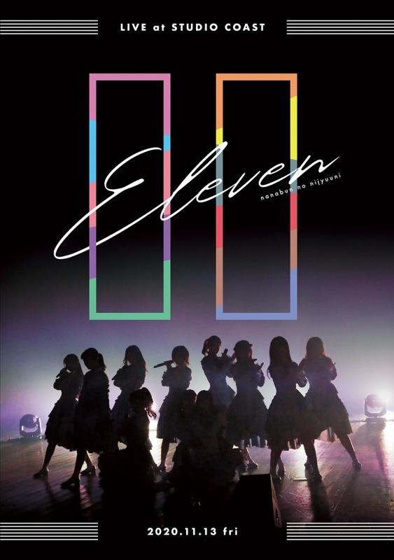 【Blu-ray】 22/7 LIVE AT STUDIO COAST ~11(イレブン)~ 【通常盤】