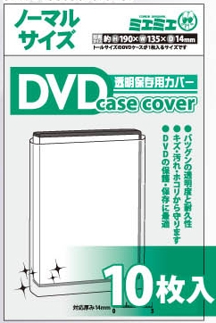 【ポイント景品】ケースカバー DVDノーマルサイズ