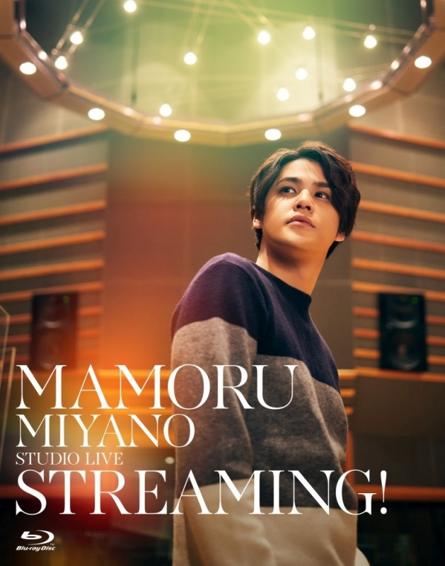 【Blu-ray】 MAMORU MIYANO STUDIO LIVE ~STREAMING!~/宮野真守