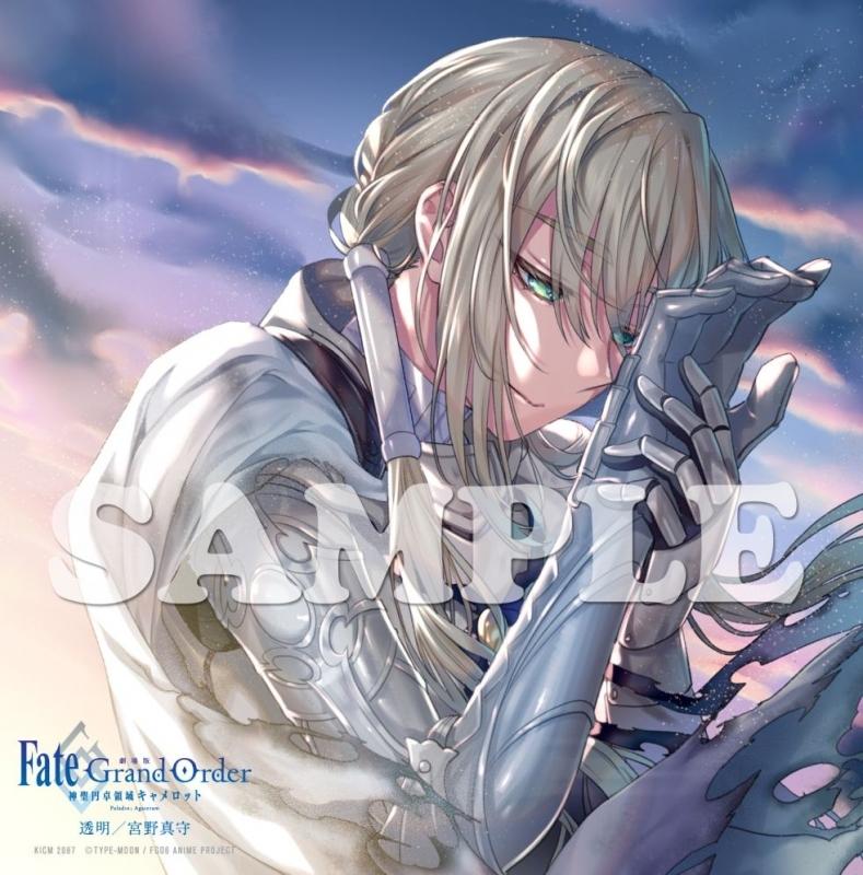 【主題歌】劇場版 Fate/Grand Order -神聖円卓領域キャメロット- 後編Paladin; Agateram 主題歌「透明」/宮野真守 サブ画像2