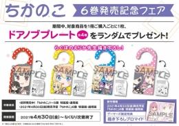 「ちかのこ」6巻発売記念フェア画像
