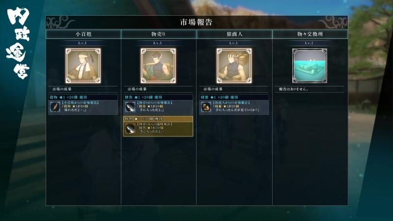 【PS4】うたわれるもの斬2 サブ画像9