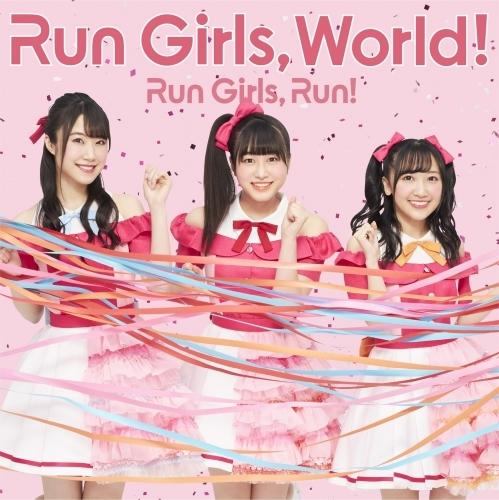 【アルバム】1stアルバム「Run Girls, World!」/Run Girls,Run! 【ゲーマーズ限定盤】【はやまるVer.】