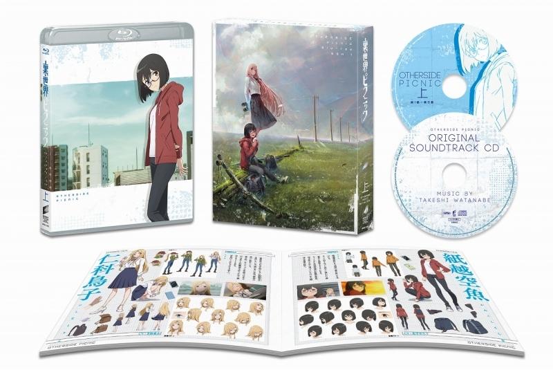 【Blu-ray】 TV 裏世界ピクニック Blu-ray BOX上巻 【初回生産限定】 サブ画像2