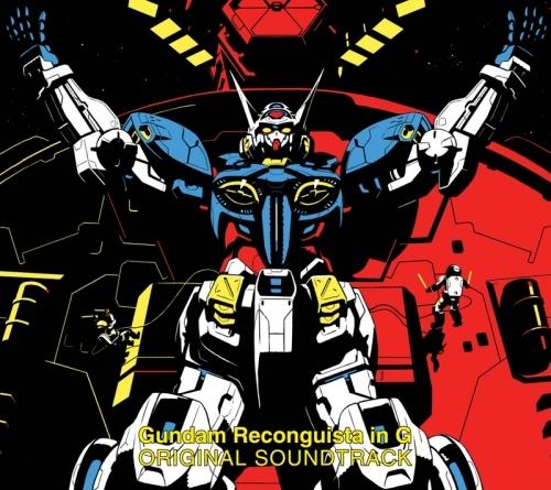 【サウンドトラック】TV ガンダム Gのレコンギスタ オリジナルサウンドトラック