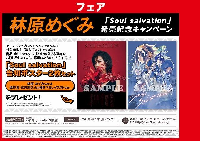林原めぐみ「Soul salvation」発売記念キャンペーン画像