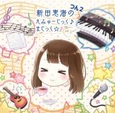 ラジオ 新田恵海のえみゅーじっく♪ まじっく☆ つん2