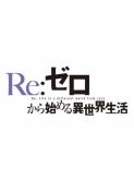 TV Re:ゼロから始める異世界生活 8