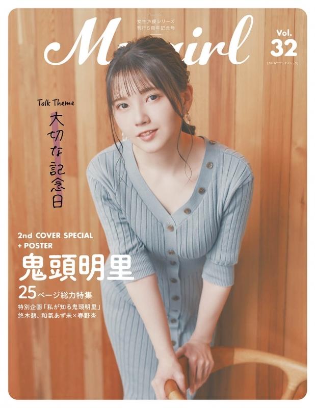 【雑誌】My Girl vol.32 サブ画像3