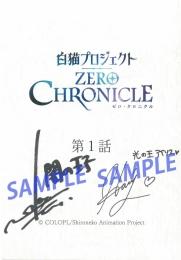 TVアニメ「白猫プロジェクト ZERO CHRONICLE」キャスト直筆サイン入り台本プレゼントキャンペーン画像
