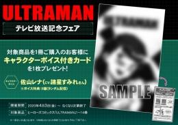 「ULTRAMAN 」テレビ放送記念フェア画像