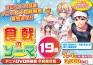 食戟のソーマ(19) アニメDVD同梱版