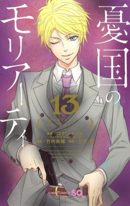 【コミック】憂国のモリアーティ(13)