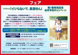 TVアニメ「イジらないで、長瀞さん」第1巻発売記念 台本予約キャンペーン画像