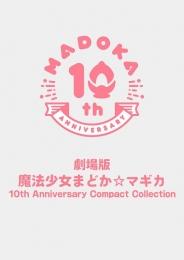 劇場版 魔法少女まどか☆マギカ 10th Anniversary Compact Collection発売記念 店頭抽選会画像