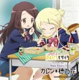 TV ハロー!!きんいろモザイク キャラクターCD Music Palette 3 通常盤