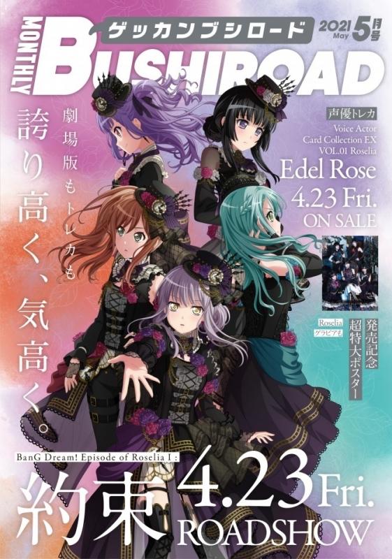 【雑誌】月刊ブシロード 2021年5月号 サブ画像2