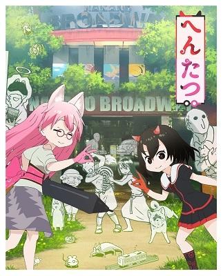 【Blu-ray】へんたつ・TV版 BD&CD【完全生産限定版】