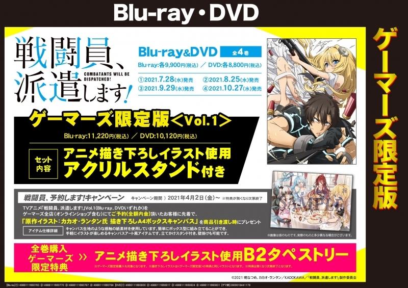 【Blu-ray】TV 戦闘員、派遣します! Vol.1 ≪ゲーマーズ限定版 アニメ描き下ろしイラスト使用アクリルスタンド付≫