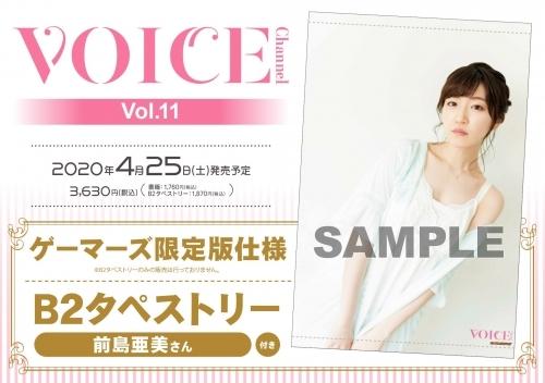 【雑誌】VOICE Channel vol.11 ゲーマーズ限定版【B2タペストリー(前島亜美さん)付】