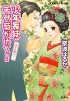 【小説】少年舞妓・千代菊がゆく! 花紅の唇へ…