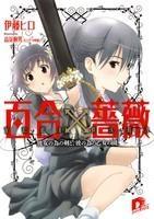 【小説】百合×薔薇 彼女の為の剣と、彼の為の乙女の園