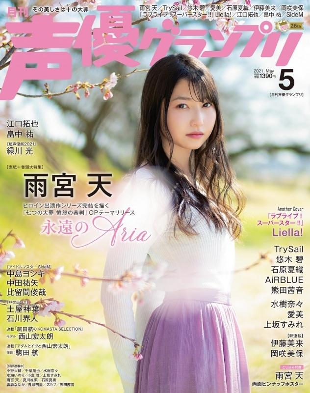 【雑誌】声優グランプリ 2021年5月号