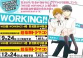 WEB版 WORKING!!(5) 初回限定特装版