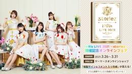 【抽選応募専用】「i☆Ris LIVE 2021 ~storiez~」開催記念オンラインフェア in ゲーマーズオンラインショップ画像